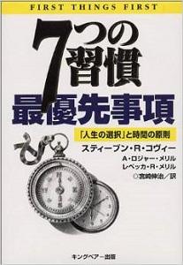『7つの習慣 最優先事項―「人生の選択」と時間の原則』