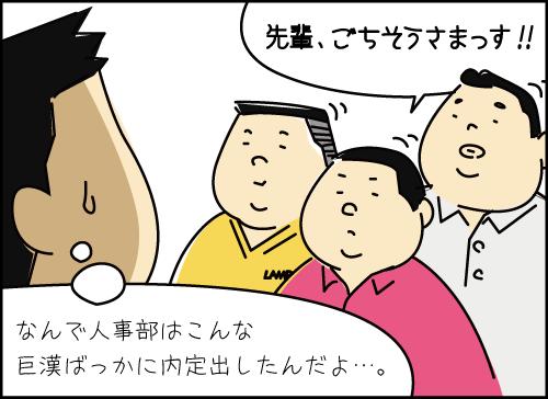 manga3_3_0914