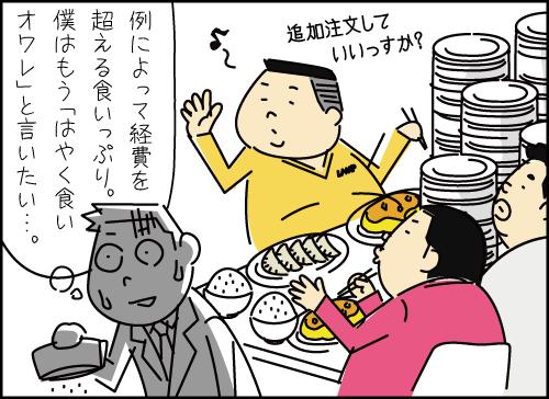 manga3_4_0914