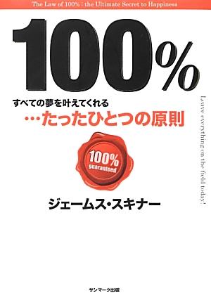 『100%』