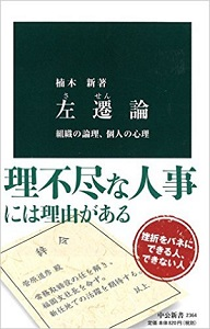 SasenChance_1_160325