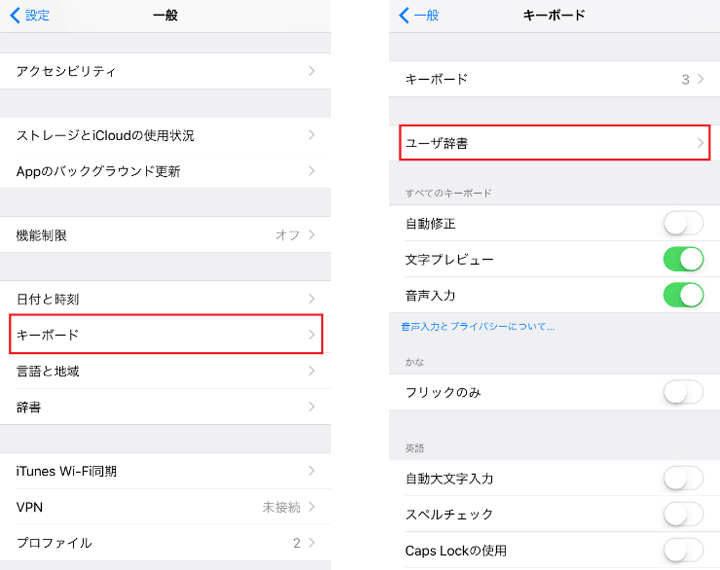 iphoneの辞書登録法※iOSバージョン10.3.3②