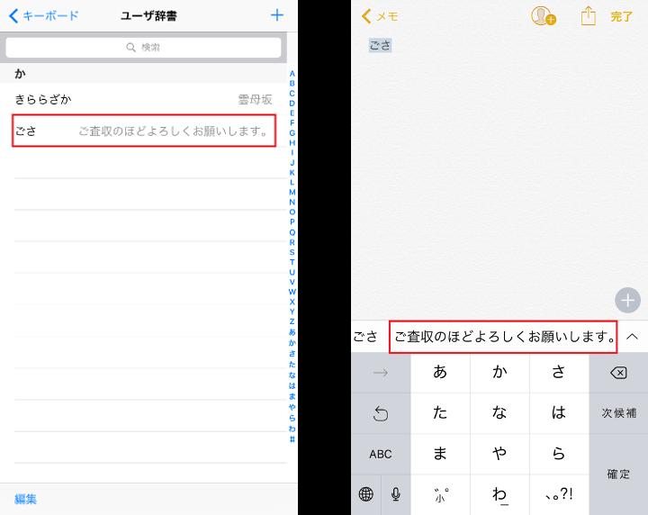 iphoneの辞書登録法※iOSバージョン10.3.3④