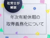 181205_働き方改革ポイント解説_Thumb