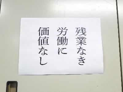 ブラック企業体験イベントで見つけた標語の画像