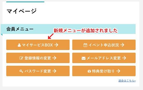 @人事会員マイページの新機能「マイページBOX」の説明