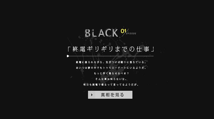 トゥモローゲート株式会社の新卒採用サイト②