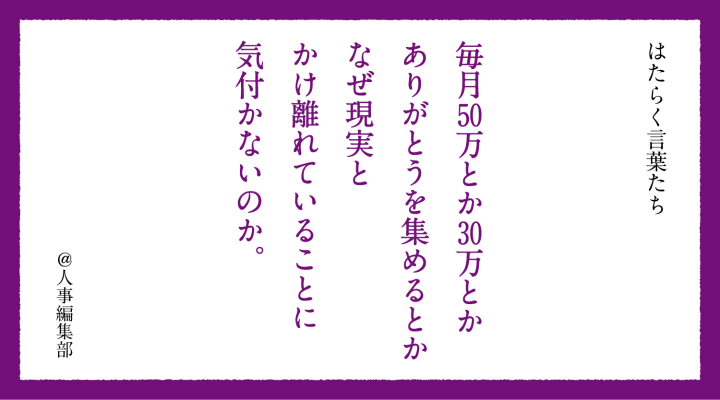 阪急炎上広告キャッチ