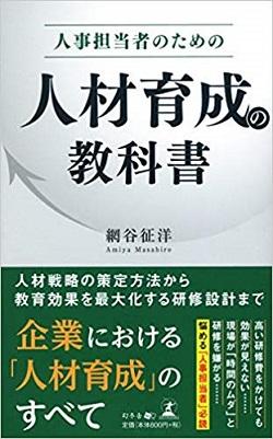 『人事担当者のための人材育成の教科書』の表紙