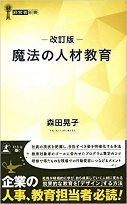 『―改訂版― 魔法の人材教育』の表紙