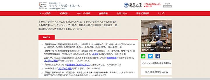 京都大学キャリアセンターHP