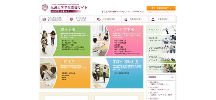 九州大学キャリアセンターHP