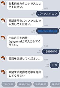 「採用面接マッチング自動化サービス」チャットボット画面