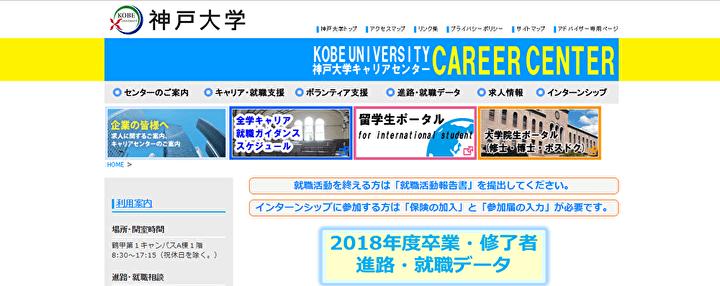 神戸大学キャリアセンターHP