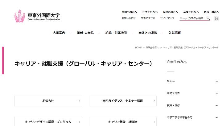 東京外国語大学キャリアセンターHP