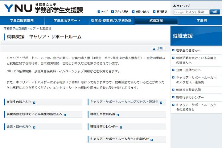 横浜国立大学キャリアセンターHP