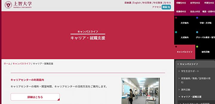 上智大学キャリアセンターHP