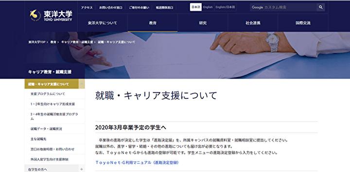 東洋大学キャリアセンターHP