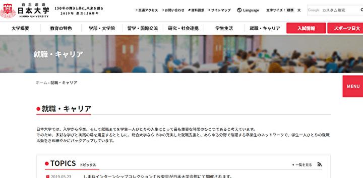 日本大学キャリアセンターHP