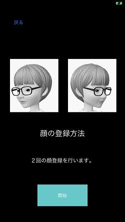 顔認証の登録画面