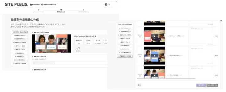 採用クラウドサービス TORERUの特徴⑤簡単動画作成機能