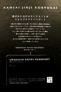 「裏口入社」を利用する学生向けのパスポート