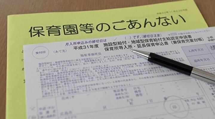 保育園の申込書のイメージ
