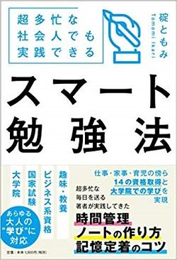 『超多忙な社会人でも実践できる スマート勉強法』表紙
