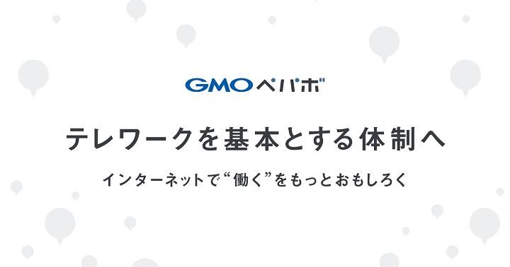 GMOペポバ テレワークを基本とする体制へ移行