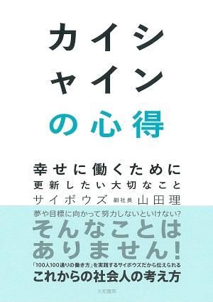 写真『カイシャインの心得―幸せに働くために更新したい大切なこと 』著者:山田 理 (大和書房 )