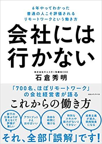 『会社には行かない – 6年やってわかった普通の人こそ評価されるリモートワークという働き方』著・石倉秀明