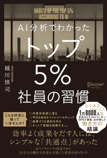 写真:『AI分析でわかったトップ5%社員の習慣』著・越川慎司氏
