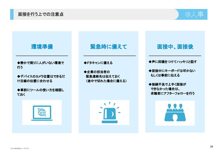 画像:人事の学び舎Vol.11「WEB面接システム一括比較オンラインセミナー」@人事登壇スライド