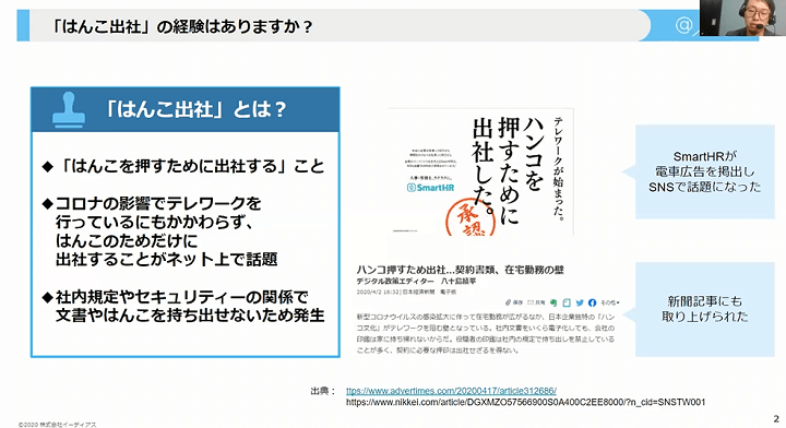 【レポート】人事の学び舎Vol.13「電子契約システム一括比較オンラインセミナー」第1章労務管理の現状及び電子契約システムの概要整理【@人事】