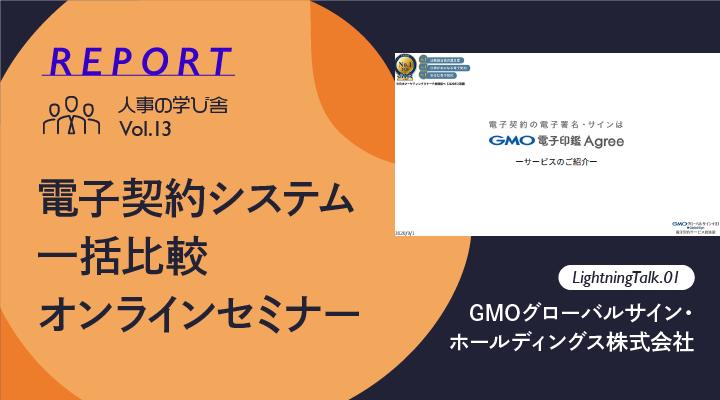 【レポート】人事の学び舎Vol.13「電子契約システム一括比較オンラインセミナー」LightningTalk① 電子契約の使い分け可能、世界第3位の実績「GMO電子印鑑Agree」【GMOグローバルサイン・ホールディングス】
