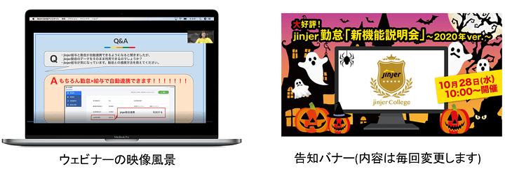 写真:jinjerの機能を詳しく学べる「jinjer College Webinar」