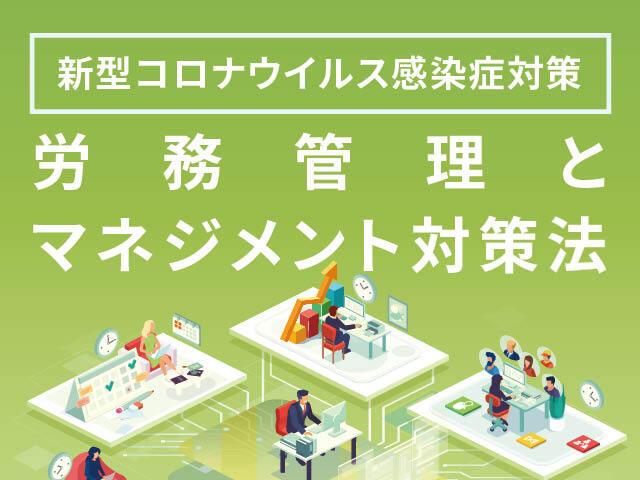 アイキャッチ画像「【新型コロナウイルス感染症対策】従業員の安全・安心を守り、企業活動を停滞させないための労務管理とマネジメント対策法」(@人事e-book)