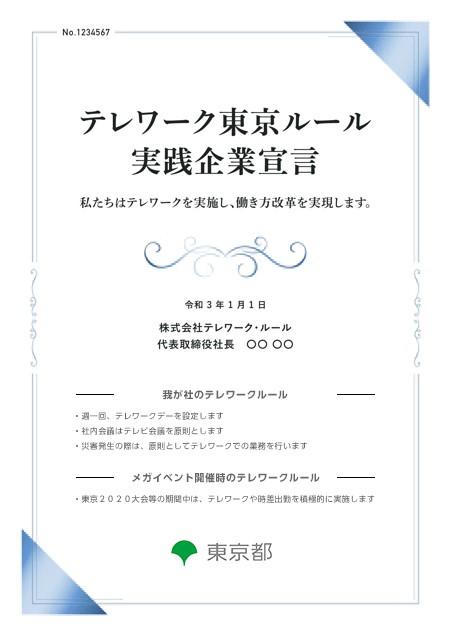 写真:「テレワーク東京ルール実践企業宣言」(イメージ)【東京都】