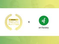 株式会社エンファクトリー エンファクトリーがプロティアン・キャリア協会と提携。キャリア自律の推進に向けた自律型組織開発や個人のキャリアを支援