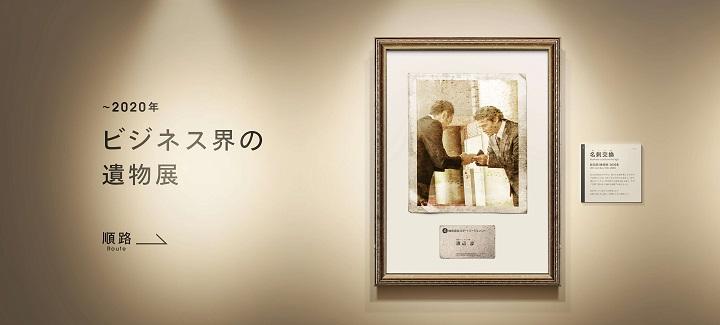 """""""自分の魅力が自由に伝わる未来""""を提案する「ビジネス界の遺物展」を 新宿と六本木に期間限定で開催"""