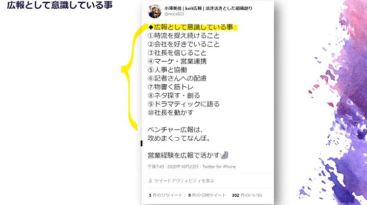 tk_twikhr4_kozawa_210129 (16)