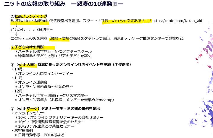 tk_twikhr4_kozawa_210129 (23)
