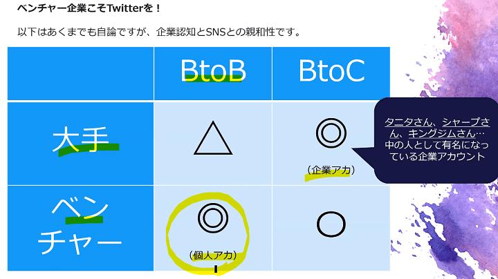 tk_twikhr4_kozawa_210129 (4)