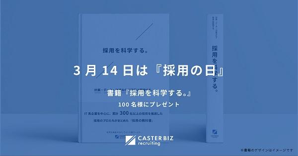 画像:CASTER BIZ recruiting、3月14日を「採用の日」に制定 採用担当者の教科書となる書籍「採用を科学する。」プレゼントキャンペーン開始