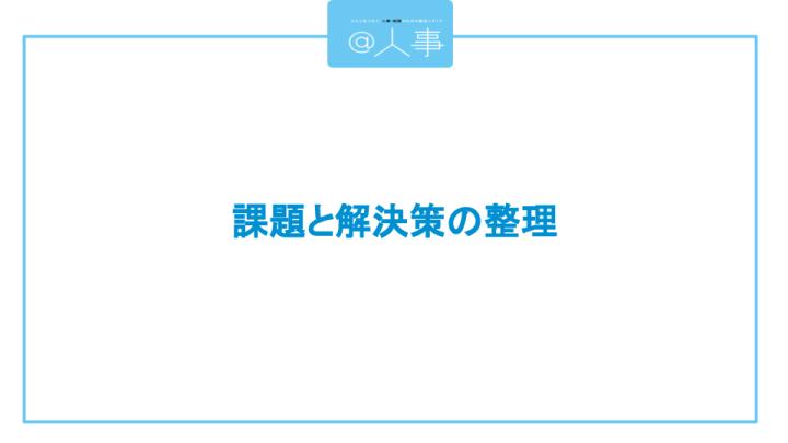 画像:スライド資料(人事の個別相談会・人材マネジメント編の実施レポート)