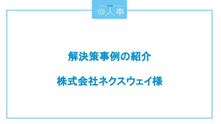 画像:株式会社ネクスウェイスライド資料(人事の個別相談会・人材マネジメント編の実施レポート)
