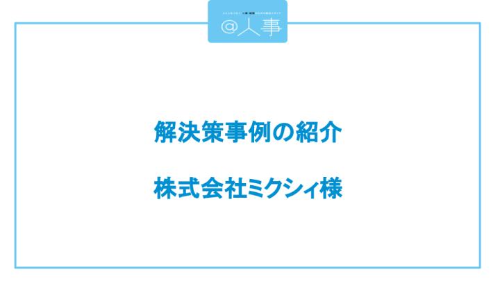 画像:株式会社ミクシィのスライド資料(人事の個別相談会・人材マネジメント編の実施レポート)