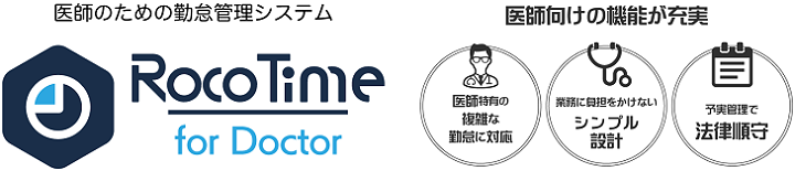 【2024年4月施行の「医師の働き方改革」に対応】医師向け勤怠管理システム「Rocotime for Doctor」がリリース 株式会社ロココ