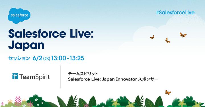 画像「のセッションでは、「1,400社の成功事例に学ぶ。従業員 の生産性を高める組織改善の秘訣」(ス「Salesforce Live: Japan」)