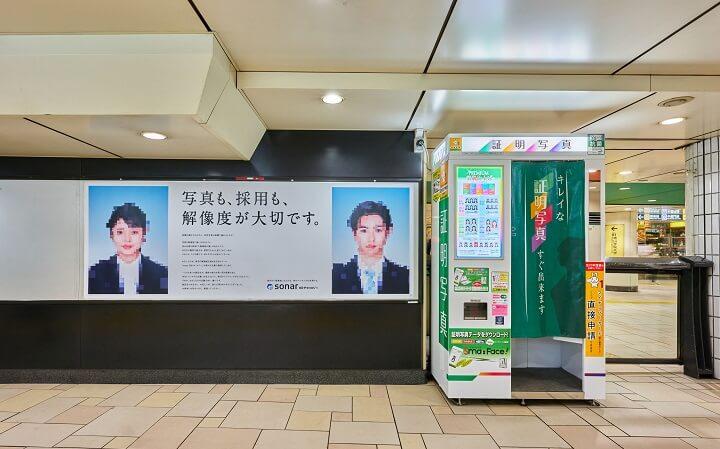 画像:【東京メトロ】メトロワイドセット 表参道駅(Thinkings株式会社)